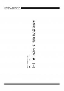 PONARTY WEB連載第二弾スタート! - 2015/4/28文芸論評誌「PONARTY」のWEB版の第二弾の掲載です。第二弾は元 苫小牧市美術博物館 主査の三村伸さんによる論評です。[論評]   「赤谷時代の遠藤ミマン先生(1)」 三村伸ダウンロード(PDF554K)---------2015年4月NPO法人 樽前artyプラス 発行