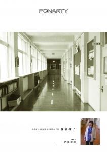 PONARTY  樽前arty2015「時間旅行」を振り返って。 - 2016/11/23文芸論評誌 PONARTY2015年に行われた美術展「時間旅行」のキュレーターを務めていただいた樋泉綾子さんのインタビュー記事です。企画はじまりから作家の人選、そしてこれからの美術について興味深くお話していただきました。 樽前arty2015「時間旅行」を振り返って。     本郷新記念札幌彫刻美術館学芸員 樋泉綾子                ― 聞き手 門馬羊次  ダウンロード版(PDF 1.6MB)2016年11月NPO法人 樽前arty+ 発行---------