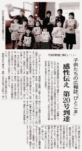 活動が紹介されました!!(苫小牧民報/よみうりプラザ) - 12月22日苫小牧民報に「びとこま」の活動が紹介されました!続いて、12月24日よみうりプラザに「たるまる学校」の活動が紹介されました!