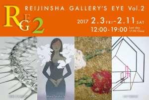 展覧会のお知らせ@東京【藤沢レオ】 - 2017/2/3-2017/2/11樽前arty+代表「藤沢レオ」の展覧会のお知らせです。昨年もお世話になりました銀座にあるレイジンシャギャラリーさんの企画展に参加します!偶然にも以前帯広にお住まいだったガラス作家熊澤桂子さんもご一緒です。藤沢が会期中在廊できるか甚だ怪しいのですが、東京近郊、また東京ご旅行中の方はぜひご覧ください!会期:2017年2月3日(金)~2月11日(祝・土)時間:12:00〜19:00(最終日は17:00まで)休廊:日曜日・月曜日出展者:熊澤桂子/髙橋美和/夏輝/藤沢レオお問い合わせ先REIJINSHA GALLERY 〒104-0061東京都中央区銀座6-7-2 みつわビルB1(東京メトロ銀座駅B3 出口より徒歩1分。1階は「宝石のミワ」さんです。)TEL:03-6215-6022http://www.reijinsha.com/r-gallery/75_rge2.html