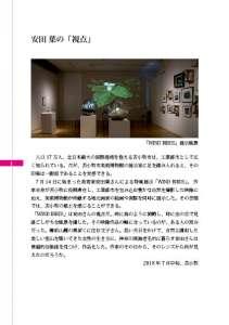 ponarty「 安田 葉の「視点」」 - 文芸論評誌 ponarty7月14日から苫小牧市美術博物館で始まった美術家安田葉さんによる特集展示「WIND BIRDS」。そこに至るまでの制作活動や本展覧会への思い、作家自身が苫小牧に長期滞在し感じた風土や人々の暮らしについてインタビューを行いました。展覧会鑑賞とあわせてご覧ください。  ダウンロード版(PDF 3.05MB)【 安田葉(やすだ よう)プロフィール】2014 年 東京藝術大学大学院美術研究科修了。生まれ育った神奈川県海老名市を拠点に、これまで県内や北海道、長崎、秋田などを舞台に絵画、写真、映像などの作品を発表。生物の営み、古くから続く人の歴史や異なる文化の出会いと交流などの事柄に強く関心を持ちながら、各地で出会う人や出来事に着想を得て作品を製作している。特集展示 安田葉 WIND BIRDS 2018年7月14日~9月24日http://www.city.tomakomai.hokkaido.jp/hakubutsukan/tenrankai/yasuda.htmlインタビュアー 藤沢レオ、千葉和魂(樽前arty+)編集・構成 門馬羊次(樽前arty+)2018年8月NPO法人 樽前arty+ 発行---------