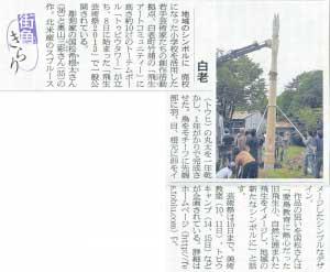 飛生芸術祭2013開幕! - 9月8日快晴の日曜日、飛生芸術祭2013が無事スタートしました。今年は飛生を拠点に活動する彫刻家・国松希根太と奥山三彩が制作した高さ約10mのトーテムポール「Tupiu TOWER」が皆様をお迎えします。7日に行ったポールレイジング(トーテムポールを立てる儀式)の様子が、本日付けの朝日新聞全道版(朝刊)に掲載されています。平日は10:00〜16:00までオープン。「飛生の森づくりプロジェクト」で年々進化する森を散策した後は、とびうさぎカフェで美味しいコーヒーとスコーンを味わって、新企画「タイムトンネル」で飛生の歴史に触れてみて下さい。週末にはクライマックスとなるオールナイトイベントTOBIU CAMPを開催!詳細は、リニューアルされたばかりのウェブサイトをご覧下さい。http://www.magicalcamp.com/2013/皆様のお越しを心よりお待ちしています。飛生芸術祭2013公式ウェブサイト:http://fes.tobiu.com/2013/Facebook:https://www.facebook.com/TOBIUARTCOMMUNITYTwitter:https://twitter.com/Tobiu_Art_1986