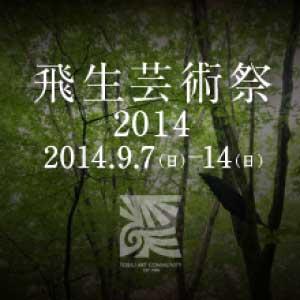 飛生芸術祭2014