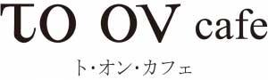 ト・オン・カフェ toov to ov cafe