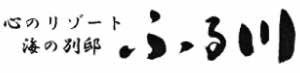 【白老・虎杖浜】心のリゾート 海の別邸ふる川
