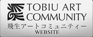 飛生アートコミュニティー ウェブサイト / TOBIU ART COMMUNITY WBSITE