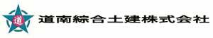道南綜合土建株式会社