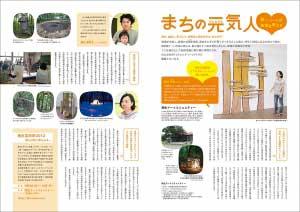 求人情報誌『とまこまい・ちとせ・えにわシゴトガイド 』に記載されています! - 求人情報誌『とまこまい・ちとせ・えにわシゴトガイド 』(2012 07.30号掲載)に、奥山 三彩と飛生アートコミュニティーの活動について取材して頂きました!今年の『飛生芸術祭2012』の宣伝もして頂いています!是非、ご覧下さい。