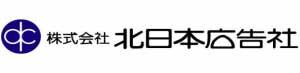 株式会社 北日本広告社