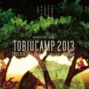明日TOBIU CAMP 2013開催! - 飛生芸術祭2013の会期も残すところ3日となりました。明日明後日の週末は、遂にTOBIU CAMP 2013が開催されます!チケット、アクセスの詳細はTOBIU CAMP 2013の公式ウェブサイトをご覧下さい。http://www.magicalcamp.com/※チケットのウェブ前売り予約は本日20時締切です。お早めに!