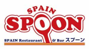 レストラン&バー SPOON スプーン