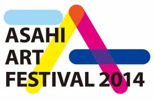 アサヒ・アート・フェスティバル2014 参加事業