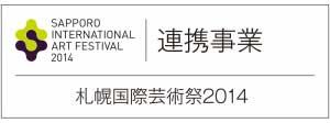 札幌国際芸術祭2014 連携事業