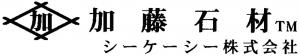加藤石材 シーケーシー株式会社