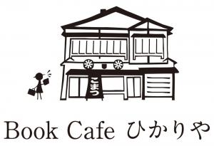 Book Café ひかりや