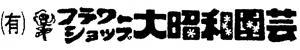 フラワーショップ大昭和園芸