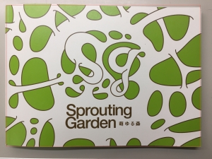 Books/SproutingGarden 萌ゆる森