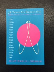 JR Tower Art Planets 2015