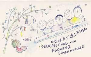 Samen eten/ vol.3 Star Festival いっしょにたべよう/ vol.3 七夕まつり - いっしょにたべよう/ vol. 3 七夕まつり