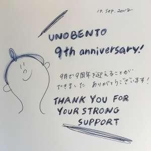 The 9th anniversary!/ウノベントウ9周年を迎える事が出来ました - ウノベントウ9周年を迎える事が出来ました